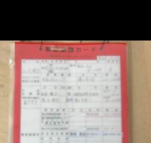 連絡カード