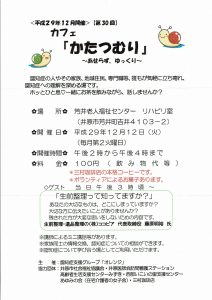 かたつむり井原20171127