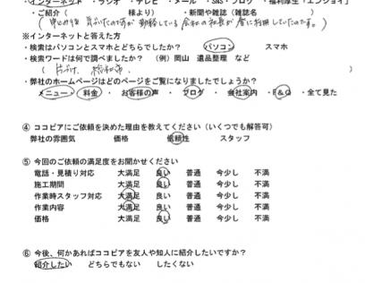 井口様 アンケート