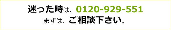 迷った時は、0120-929-551 まずは、ご相談下さい。
