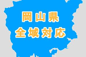 岡山市・倉敷市全域対応