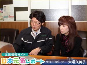 日本元気レポート大場久美子さん取材