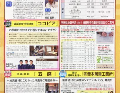 商工会取材記事20170112