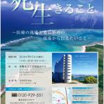 児島ホテル2 表