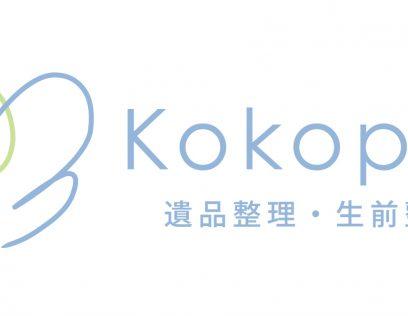 kokopia20170215_logo_b_01パターン横