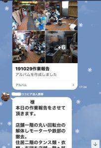 Inked岡田様LINE_191225_0003_LI