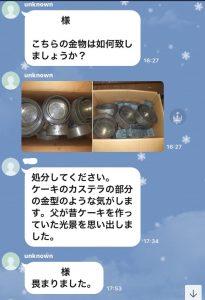 Inked岡田様LINE_191225_0001_LI