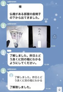 Inked岡田様LINE_191225_0002_LI