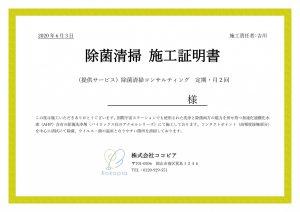 除菌清掃施工証明書-1