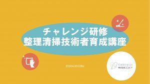 ココピア-チャレンジ研修プレゼン(実践用)