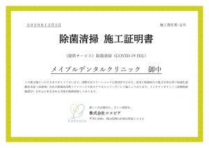 201203メイプルデンタルクリニック御中_除菌清掃証明書-1