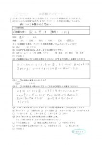 遺品整理M様表1