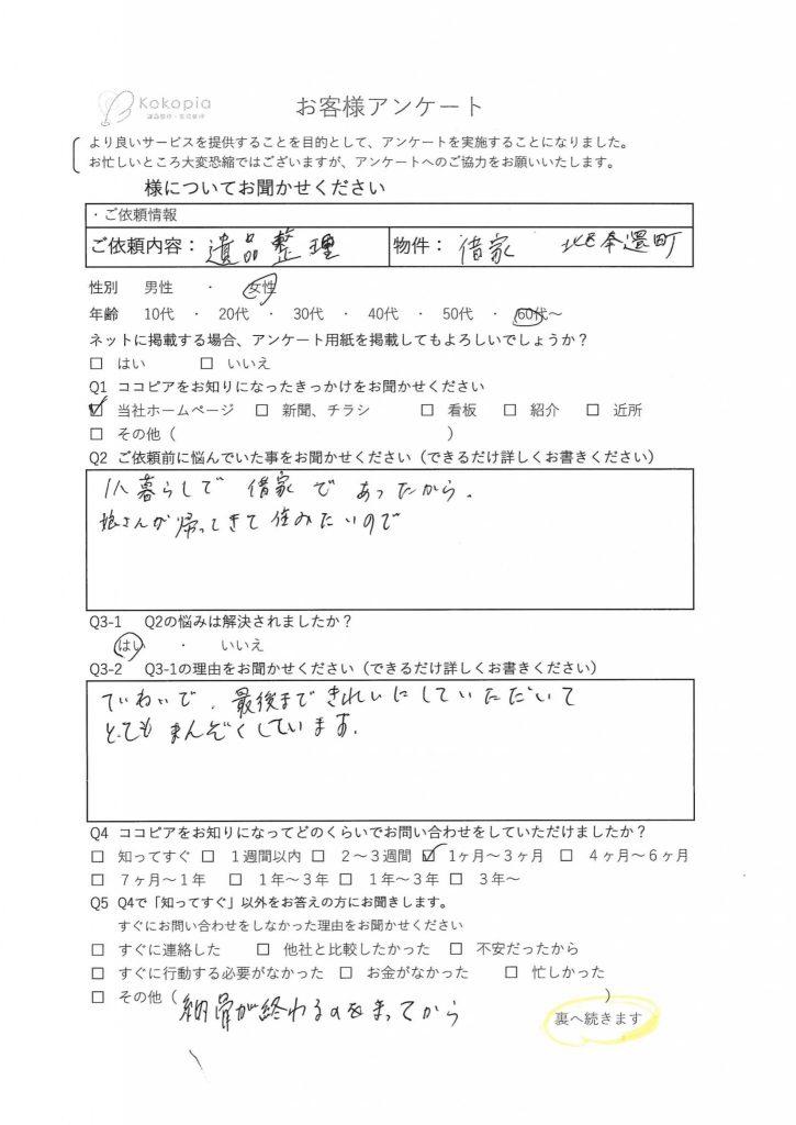 岡山市北区N様遺品整理アンケート1