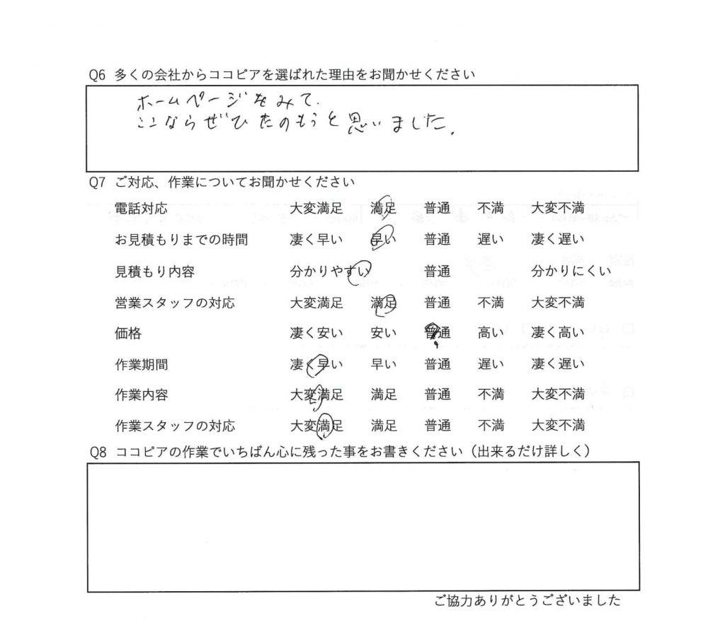 岡山市北区N様遺品整理アンケート2