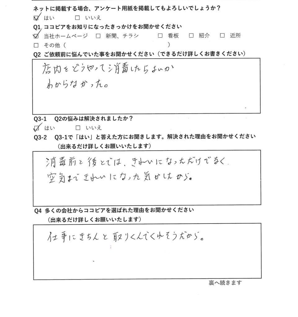 香川 除菌・清掃サービス1