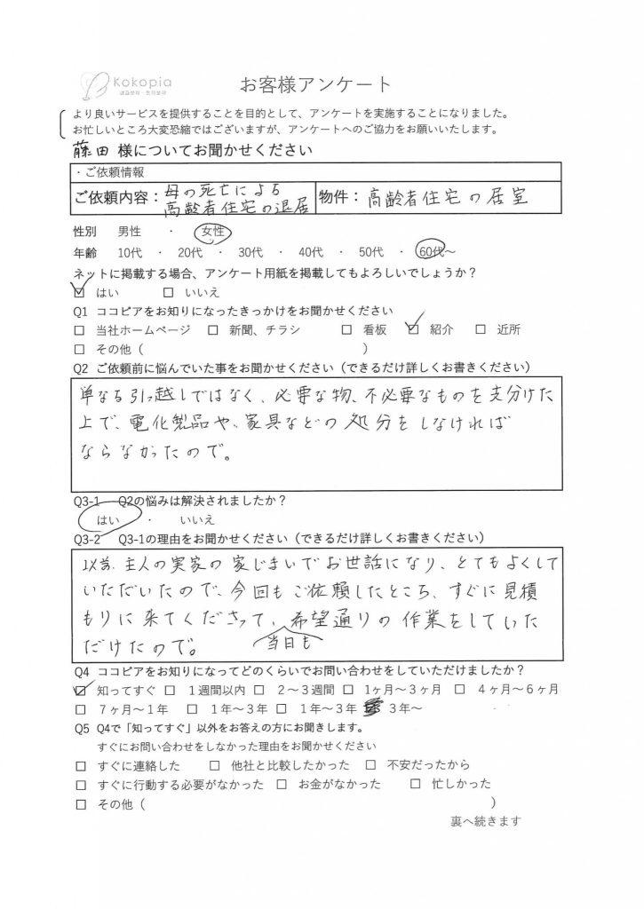 岡山市北区 遺品整理アンケート1