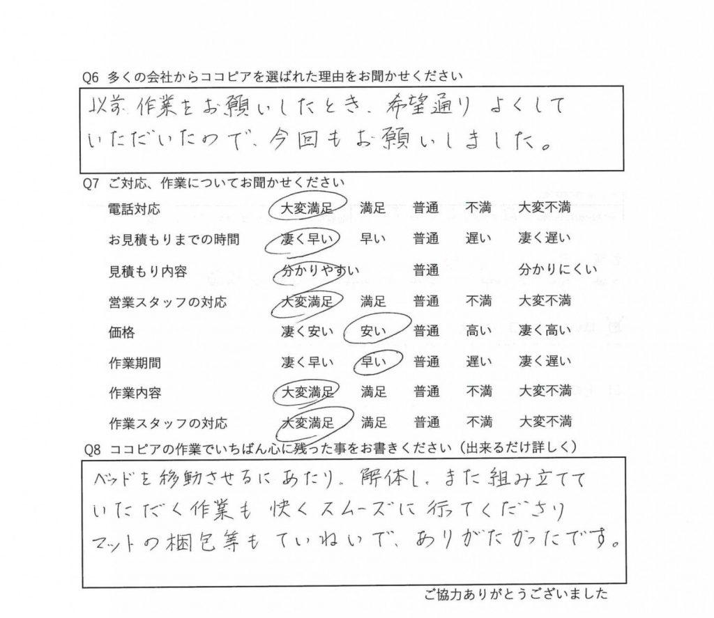 岡山市北区 遺品整理アンケート2