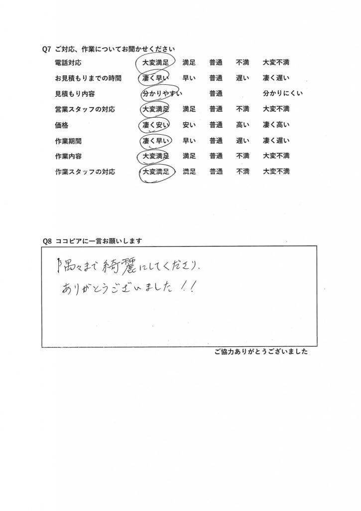 香川 除菌・清掃サービス2