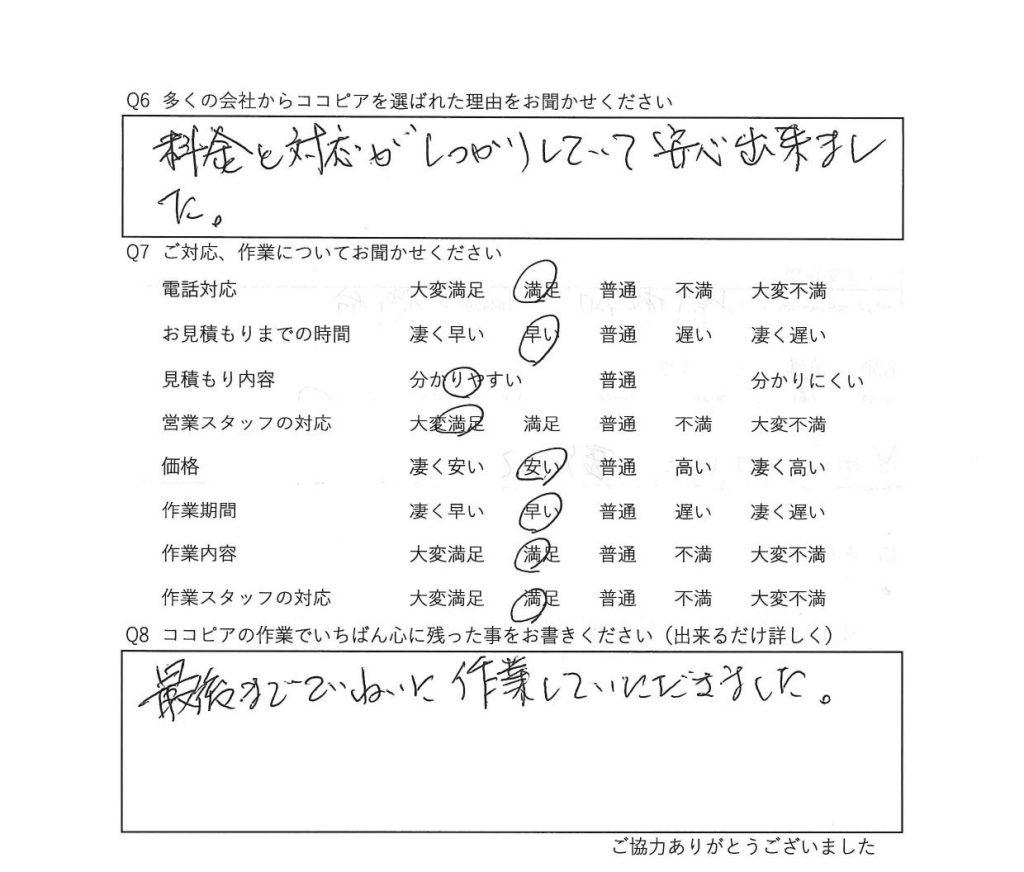 兵庫県 生前整理 アンケート2
