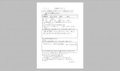 遺品整理 東京都N様 アンケート